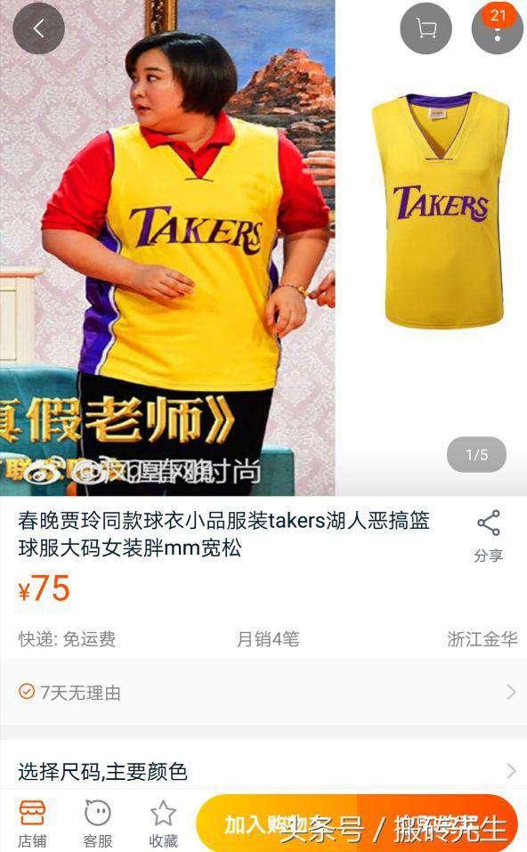 takers 都是湖人球衣,春晚贾玲的Takers和胡一菲的Lovers,谁的更时尚?