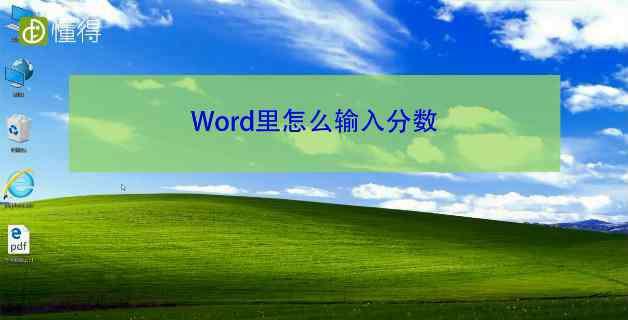word打分数 word里怎么输入分数(图文)