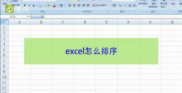 excel表格怎么排序 Excel表格如何排序(图文)