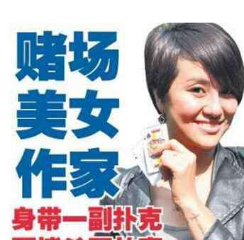 台湾女作家 台湾女作家唐宏安个人资料照片
