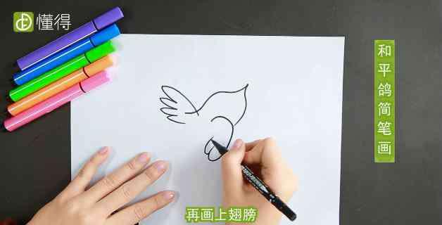 白鸽简笔画 和平鸽简笔画(图文)