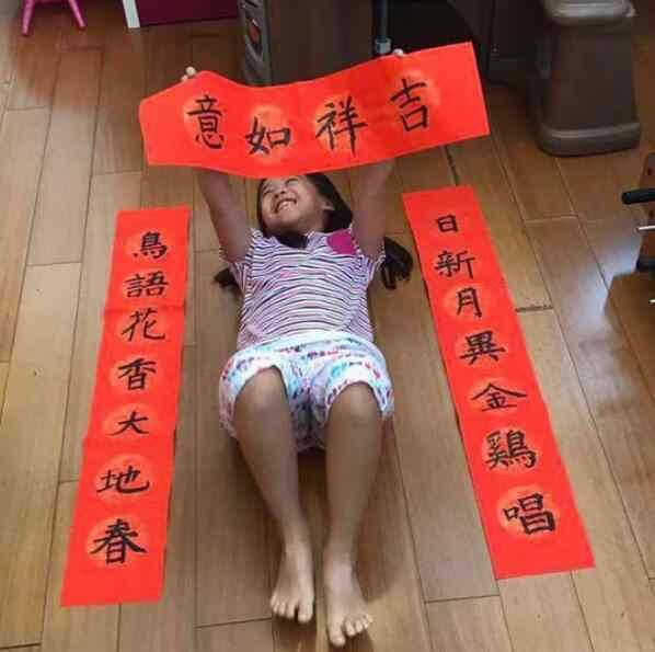 遒劲有力 刘涛儿女写春联字体工整遒劲有力秒杀同龄人 网友夸教得好