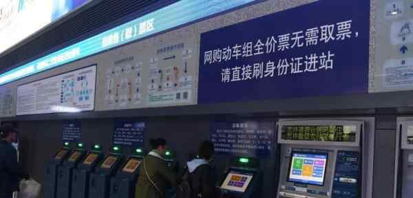 网上退票怎么退 取票后也能网上退?火车票退票新规,最长可在180天内办理!