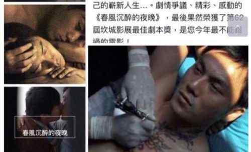 """无爱者 伊能静深夜曝秦昊""""同性恋男小三""""始末 放话:黑话见一删一"""