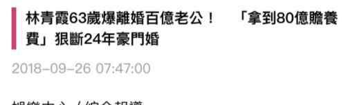 邢李 林青霞被曝离婚,林青霞老公是谁?邢李㷧照片个人资料