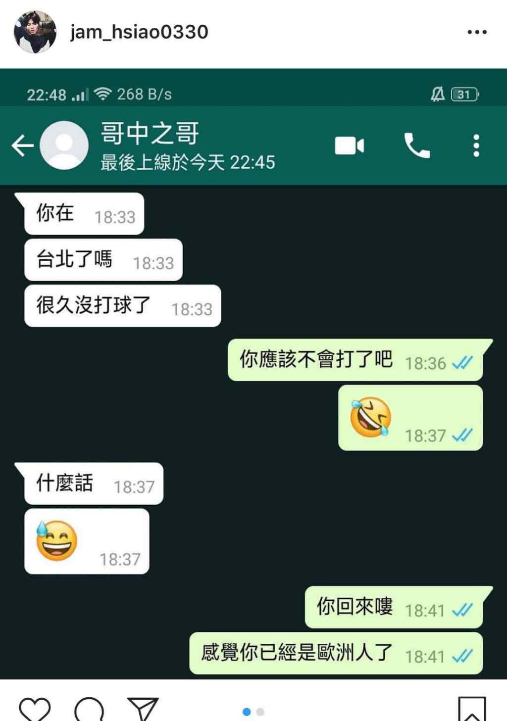 zhi哥 萧敬腾给周杰伦的备注是什么?网友看完后爆笑!哥中之哥是什么意思