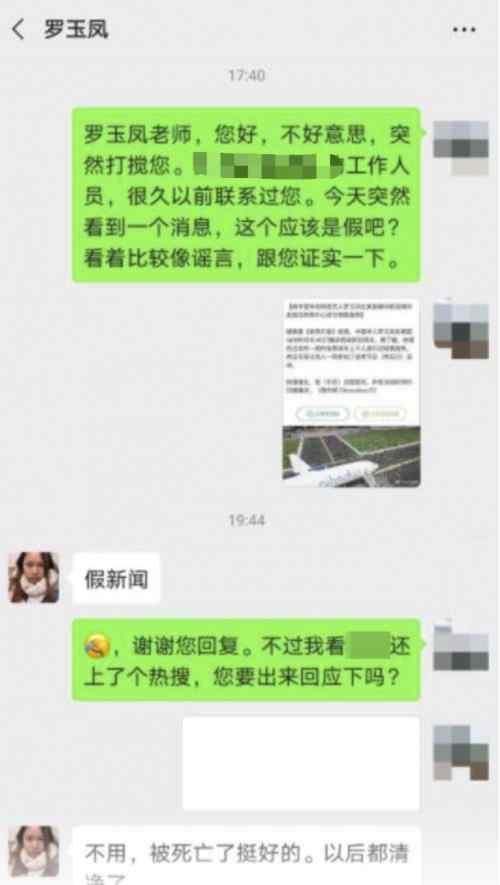 luoyufeng 罗玉凤2020最新消息 凤姐感染新冠病毒了吗本人回应:安全着呢!