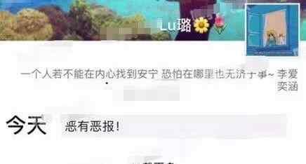 李奕涵 李小璐给甜馨改名 贾云馨改名李奕涵是为什么 贾乃亮李小璐离婚了吗