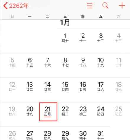 2262年两个春节 2262年可以过两个春节谁能活到那会?网友神评论亮了!