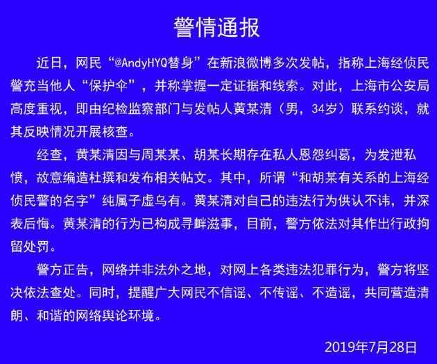 黄毅清被拘留 黄毅清被拘留什么情况?黄毅清被拘留原因曝光 黄毅清道歉声明全文