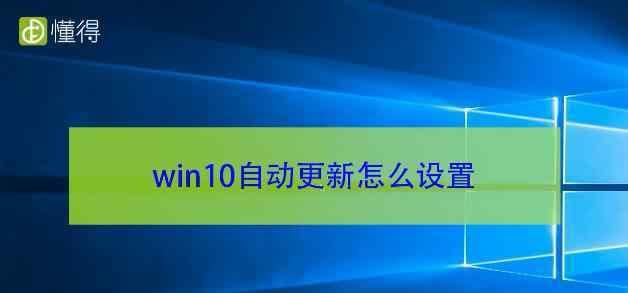 怎么更新win10 win10自动更新怎么设置(图文)