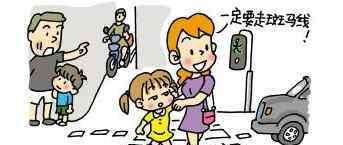 小朋友户外出行交通及乘车安全知识