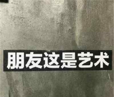 2017最火爆微信头像 2017最火爆微信头像