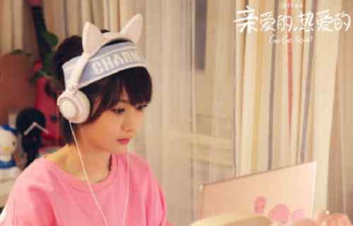 猫耳耳机 亲爱的热爱的杨紫猫耳耳机是什么牌子 佟年同款耳机多少钱
