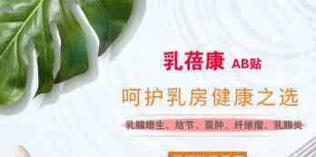 乳腺囊性结节 乳腺囊性结节吃什么药 乳腺囊性结节中药可以治好吗