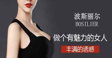 30岁女人如何丰胸 30岁女人如何丰胸?波斯丽尔自然丰胸效果好