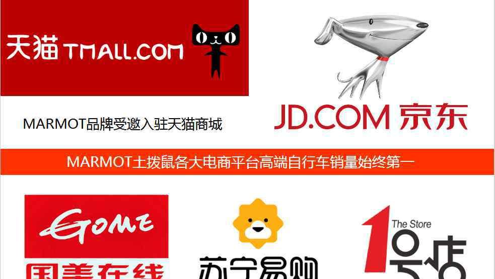 土拨鼠自行车国际大牌 世界    自行车运动品牌MARMOT土拨鼠析中国自行车大国非强国