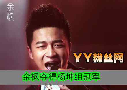 中国好声音第三季冠军 中国好声音第三季杨坤组冠军是谁余枫夺冠你惊讶了吗?