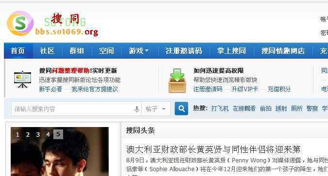 soutong 搜同社区(soutong)是一个怎样网站 搜同欲打造国内同志交友网站论坛