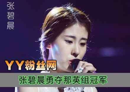 中国好声音那英组冠军 中国好声音第三季那英组冠军是谁冠军非外界所传而是唱功超强的张碧晨