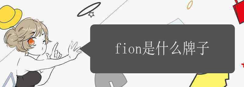 fion是什么牌子 fion是什么牌子
