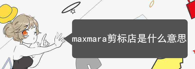 剪标是什么意思 maxmara剪标店是什么意思