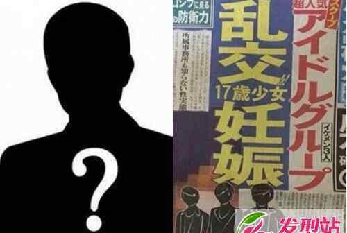 男团女偶像 日本超人气偶像男团乱交玩4p致17岁少女怀孕