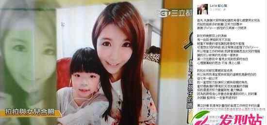 台湾kid 台湾嫩模E奶美模拉拉苏心甯自爆有个7岁女儿_苏心甯老公是谁_苏心甯个人资料