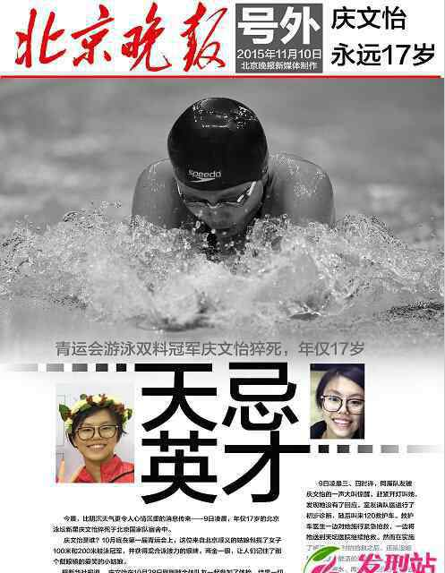 庆文怡 17岁游泳天才庆文怡猝死原因 庆文怡个人资料为什么会突然死亡