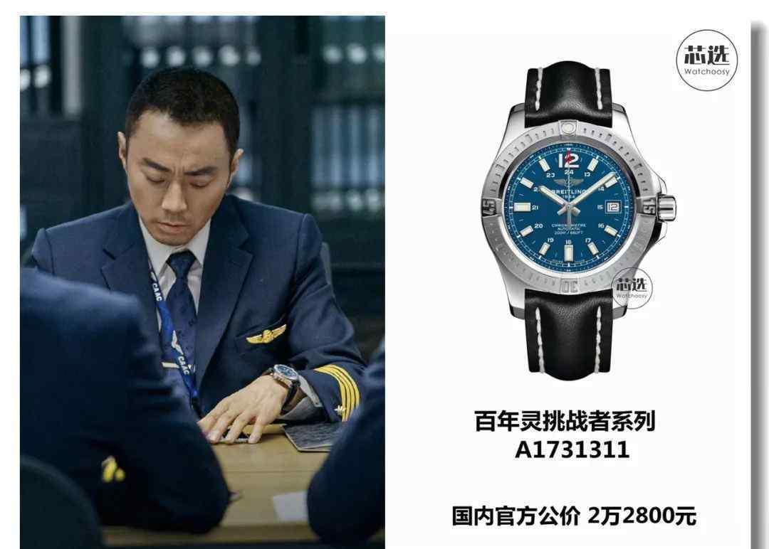 狗牙 电影《中国机长》里面戴什么手表?