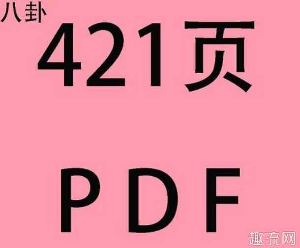 421页pdf在线阅读 娱乐圈421页PDF在线链接下载 421事件完整版