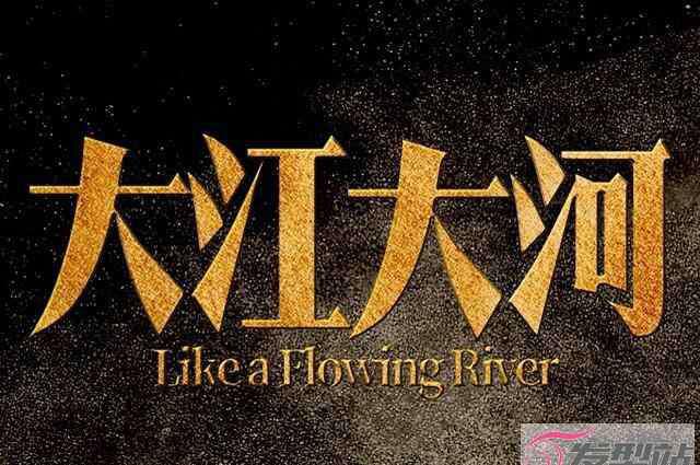 大江大河第二部 大江大河一共有几部 第二部剧情比第一部还精彩