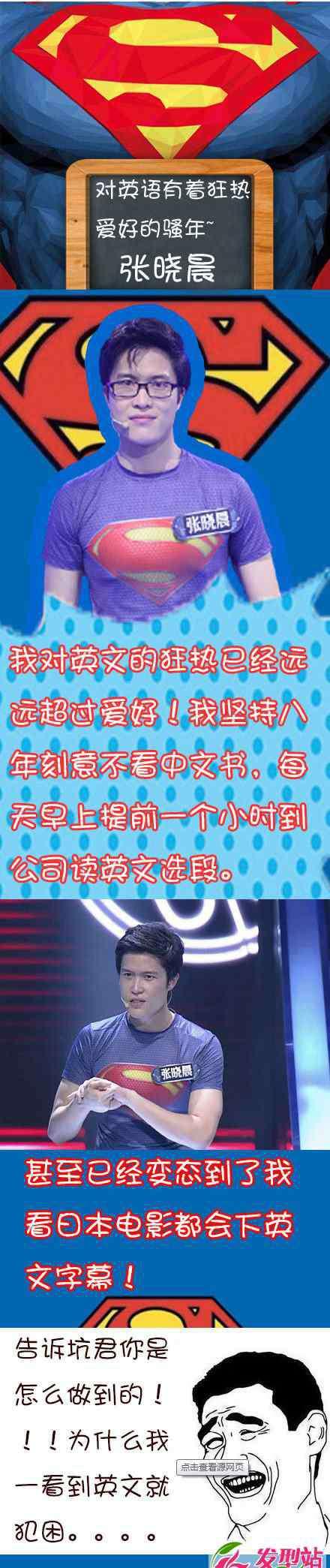 张晓晨的毕业院校 一站到底张晓晨个人资料微博 华东政法大学张晓晨qq|照片