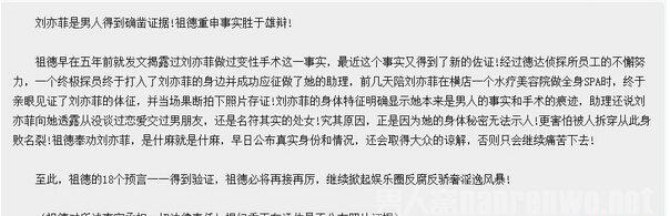 刘亦菲是男是女?刘亦菲是变性人有图有真相