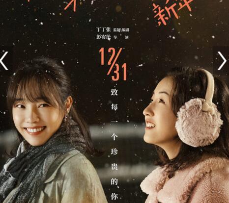 【关注】白百何张子枫海报 亲爱的新年好电影票房预测预告片哪里看