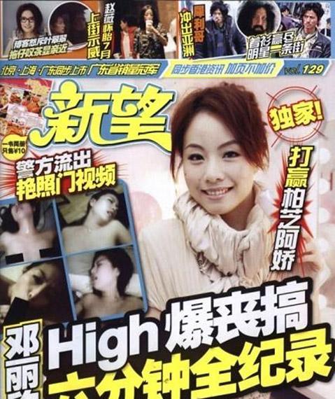 星热点:邓丽欣6分钟视频 邓丽欣艳照门真相