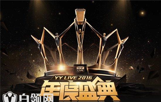 2016yy年度盛典最后结果出炉 yy年度盛典主播个人赛及公会排名