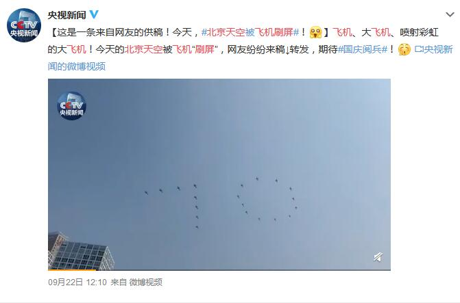 【一线】北京天空飞机刷屏是怎么回事 北京天空出动这么多飞机呢