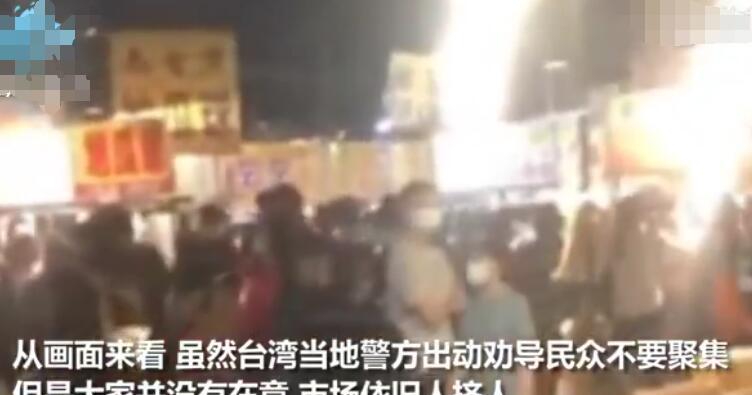 【现场】台湾民众不戴口罩挤爆夜市 好了伤疤忘了疼