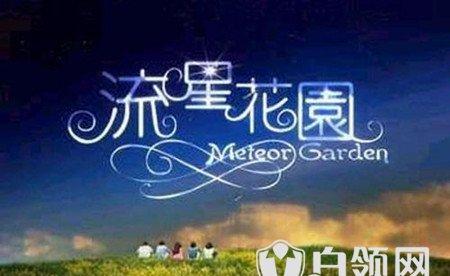 湖南卫视再拍新版流星花园   新版流星花园演员表介绍