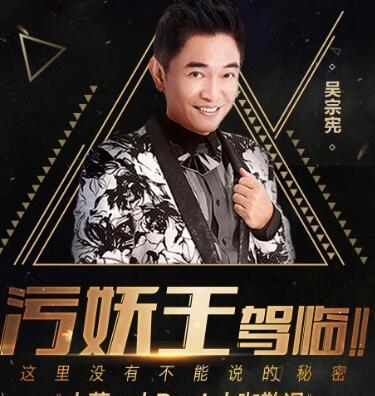 【图】吴宗宪直播首秀 让好友帮忙直播如厕获称污妖王
