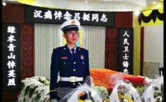 【致敬】消防员吕挺被批准为烈士 因救2名落水群众奉献自己年轻的生命