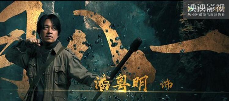 【提前看】龙岭迷窟电视剧手机免费高清观看 龙岭迷窟全18集完整版资源在线观看