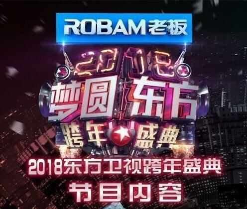 2018东方卫视跨年演唱会节目单曝光 豪华嘉宾带你燃爆2017年的最后一晚