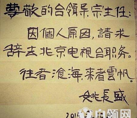星热点:北京台主持人姚长盛离职,姚长盛个人资料及离职原因