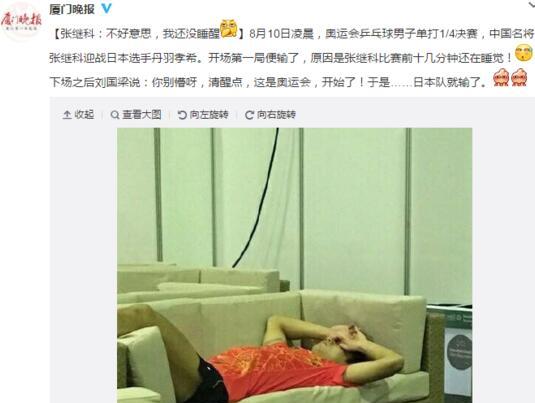 网曝张继科赛前没睡醒 被教练刘国梁叫醒完成逆转