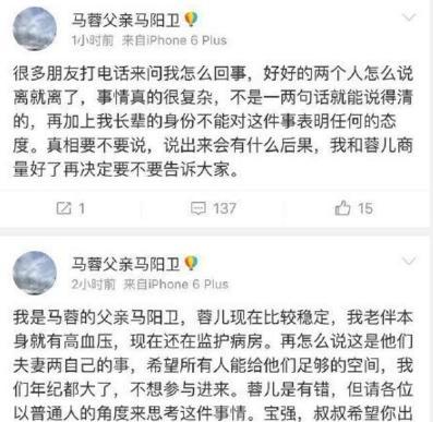 马蓉父亲马阳卫微博爆料 心中女婿是宋喆宝强插足