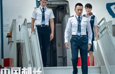 【热议】中国机长口碑突然下滑是怎么回事 网友又是如何评价的