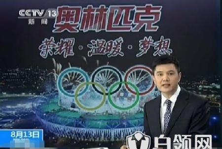 星热点:央视主持人赵普近况,赵普个人资料及家庭背景