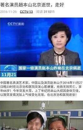 赵本山死了是真的吗 2016最新消息曝光或回归鸡年春晚